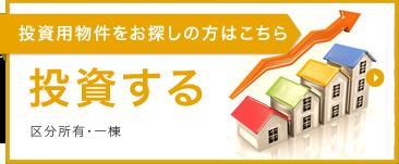 日本デルタで物件を借りる・買う・投資する